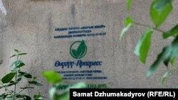 Реклама партии «Онугуу-Прогресс» перед выборами в парламент