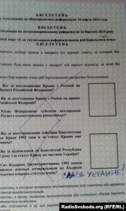 Так званий кримський «референдум», зіпсований проукраїнським активістом бюлетень, Сімферополь, 16 березня 2014 року