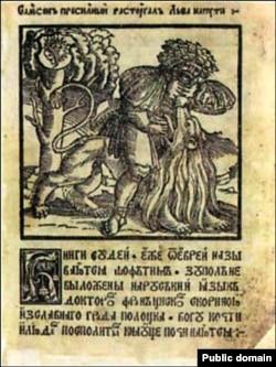 Самсон. Ілюстрацыя са Скарынаўскай Бібліі
