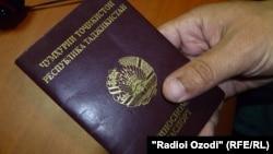Внутренний общегражданский паспорт РТ