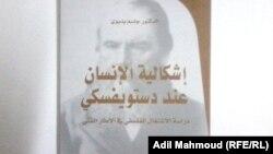 """غلاف كتاب """"إشكالية الإنسان عند دستويفسكي"""""""