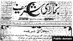 """Сафҳаи аввали рӯзномаи """"Бухорои шариф"""", чопи рӯзи 11-уми марти соли 1912."""
