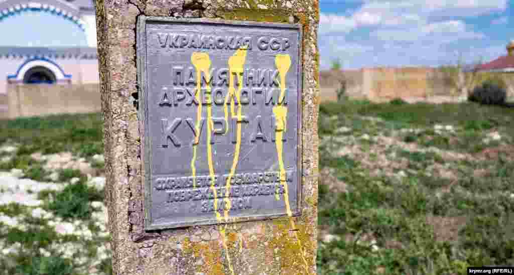 Охоронна табличка встановлена ще в радянський період