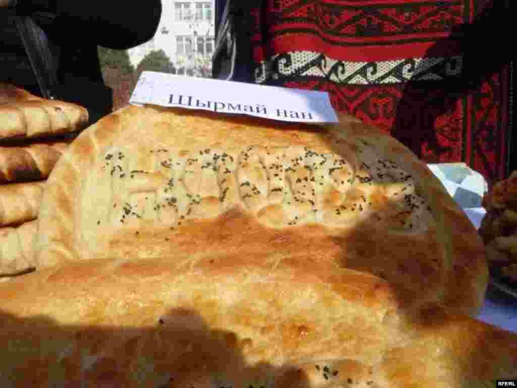 Празднование Нооруза в регионах #3
