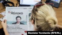 """Газета партии """"Яблоко"""", архивное фото"""