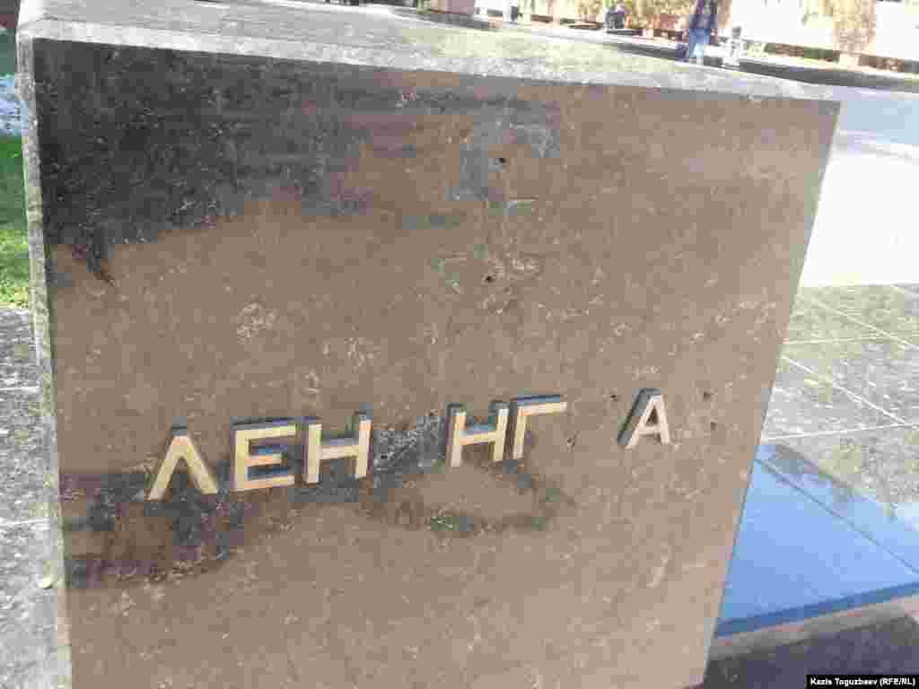 """Еще больше, чем """"Минск"""" и """"Киев"""", пострадал """"Ленинград"""" - на мемориальной тумбе отбиты не только звезда и орденская лента, но и некоторые буквы из названия города. Видно, что на мраморной плите остались отверстия от крепежных болтов."""