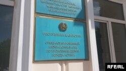 Астана қалалық қылмыстық істер жөніндегімамандандырылған ауданаралық соты (Көрнекі сурет).