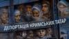 Депортація кримських татар (картки)
