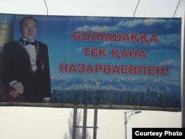 Билборд с изображением Назарбаева, установленный у Алатауского акимата города Алматы. Январь 2009 года.