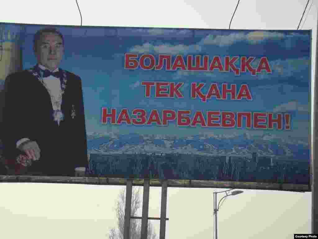 Тахтаи эълон дар кӯчаҳои Алмаато бо акси Назарбоев. 7 январи соли 2009.