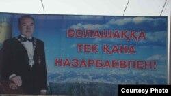 Алматы қаласындағы Алатау аудандық әкімшілігінің жанындағы биллборд.