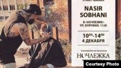 Рекламный плакат Насира Собани
