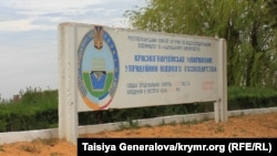 Красногвардейское межрайонное управление водного хозяйства может стать Курманским