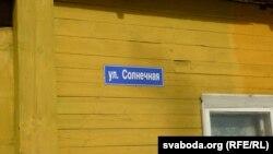 Адна з назваў вуліцы ў Малым Зарэччы — Сонечная
