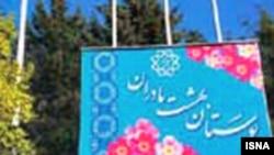این نخستین بار است که در تهران یک پارک ویژه زنان افتتاح می شود. (عکس از ایسنا)