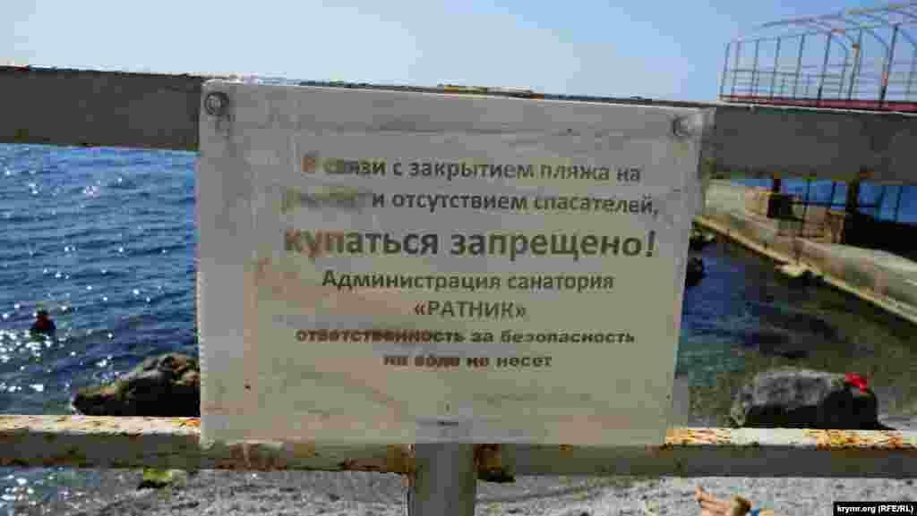 Але купатися на пляжі санаторію «Ратник» офіційно заборонено