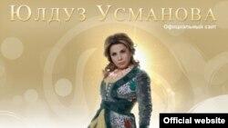 Өзбекстан әншісі Юлдуз Усманованың веб-сайты. Көрнекі сурет.