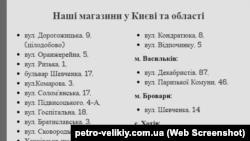 Скрін із сайту підприємства «Петро Великий»