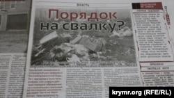 Газета «Голос Крыма», интервью с Февзи Якубовым