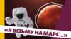 Від шкарпеток Киви до космольота Насірова: що кандидати у президенти взяли б із собою на Марс