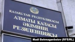 Алматы қаласы әкімдігінің ғимаратындағы тақта.