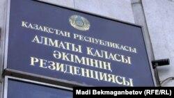 Табличка у входа в здание акимата Алматы.