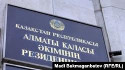 Табличка на входе здания городского акимата Алматы.