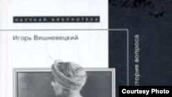 Илья Кукулин: «Евразийцы были людьми, которых невозможно понимать вне европейского философского, политического контекста»