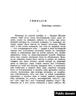 Первая страница романа. Издание 1936 года, Париж