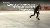 Моја Порака - Моника Пижевска Хокеарка - Тизер Фото