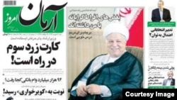 Iran--Arman newspaper