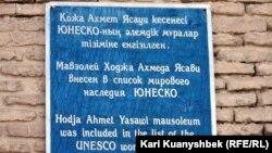 Языковая проблема, которую увидела в мавзолее Ходжи Ахмета Яссауи вице-премьер, относится не ко всем табличкам (снимок 2012 года).