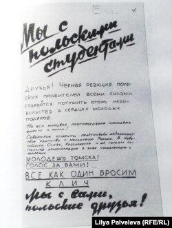 Листовка 1968 года, Томск