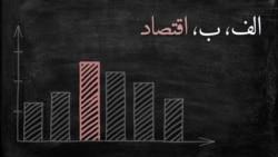 پادکست الف، ب، اقتصاد شماره ۱۷؛ کاری از آرش حسننیا