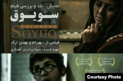 """Soyuq"" filminin posteri."
