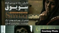 Soyuq filminin posteri