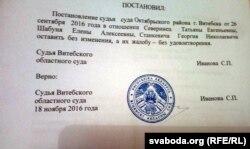 З пастановы Віцебскага абласнога суду