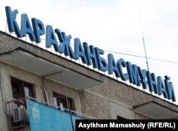 """Здание компании """"Каражанбасмунай"""" в Актау, 8 мая 2012 года."""