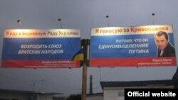 Агітаційні плакати Владислава Кривобокова в Луганську, фото Громадянської мережі «Опора»
