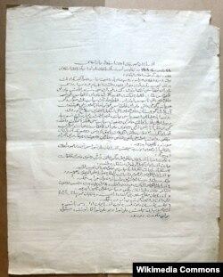 Azərbaycanın İstiqlal Bəyannaməsi (azərbaycanca). 28 may 1918