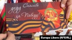 Празднование Дня Победы в Тирасполе