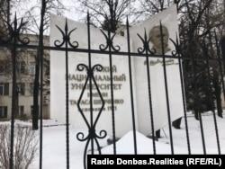 Частина Луганського національного університету, що залишилась в окупації