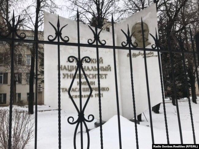Частина ЛНУ імені Шевченка залишилась в окупації. Офіційний університет переведений у Старобільськ