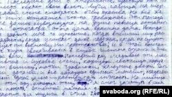 Фрагмэнт рукапісу Ігара Аліневіча, перададзенага з-за кратаў
