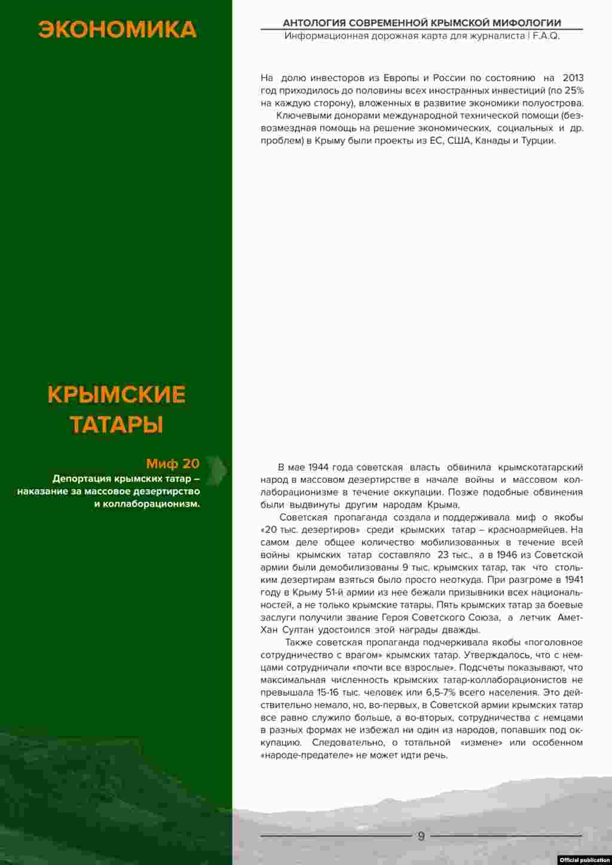 """Crimea, Ukraine - """"Anthology of Modern Chinese mythology: Russian and Ukrainian myths about the Crimea"""""""