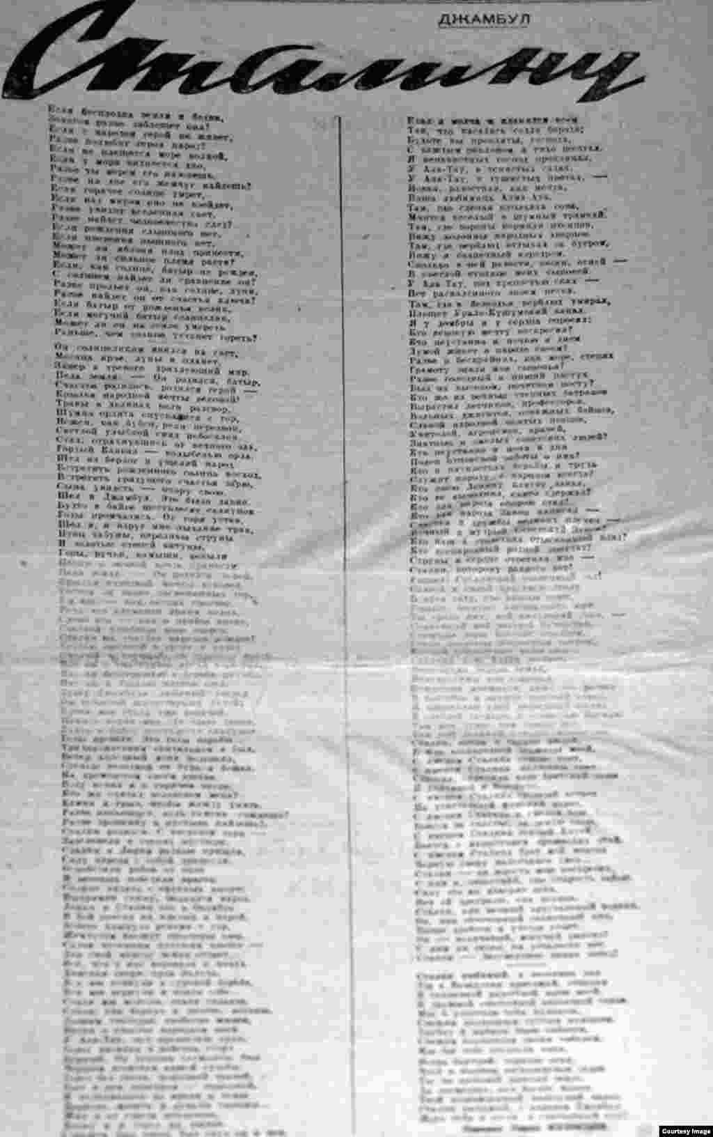 Самым значительным по объему оказалось творение «Сталину» Джамбула Джабаева. Поэт-акын откликался на все более или менее значимые события современной ему жизни. Чтобы произведение полностью попало в кадр, репортеру пришлось отойти на шаг от стола, на котором лежала подшивка газеты.