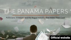 Логотип Panama Papers.