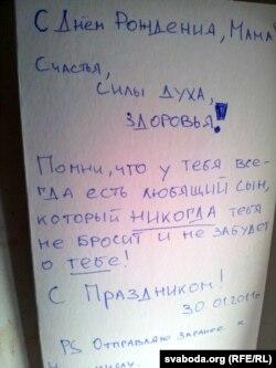 Паштоўка ад Аляксандра Францкевіча