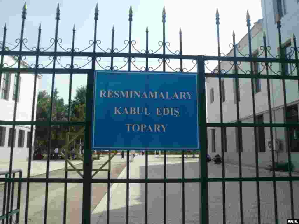 Magtymguly adyndaky Türkmen döwlet uniwersitetiniň dokumentleri kabul ediş toparynyň edarasy, awgust, 2009.