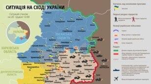 Ситуація в зоні бойових дій на Донбасі 20 грудня